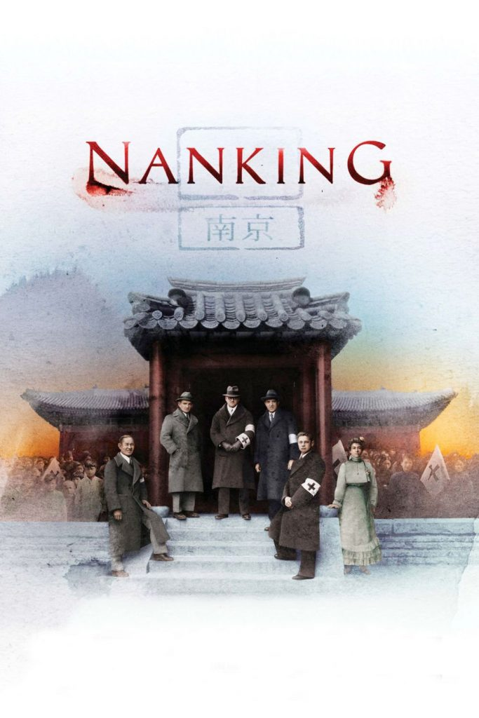 "Affiche du film ""1937, Nanking: Un traumatisme chinois"""